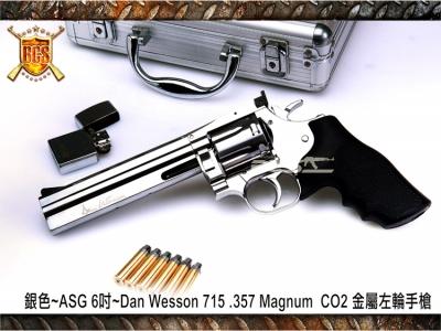 ASG Dan Wesson 715 WG 6吋 左輪 手槍CO2槍 銀色