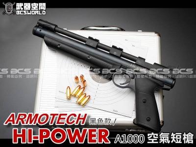 ARMOTECH A1000 HI-POWER 6mm 空氣短槍 黑色 蓄壓式魚骨版