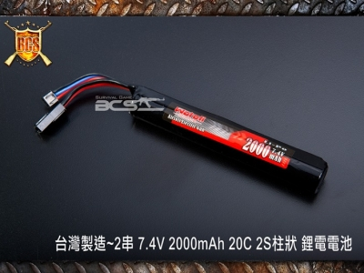台灣製造~2串 7.4V 2000mAh 20C 2S柱狀 鋰電電池