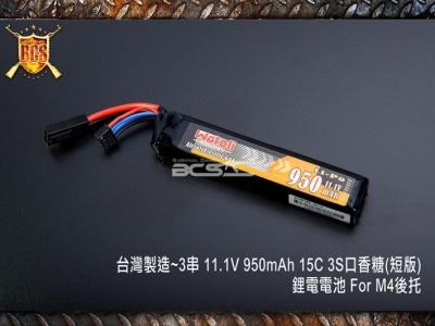 台灣製造~3串 11.1V 950mAh 15C 3S口香糖(短)鋰電電池For M4後托