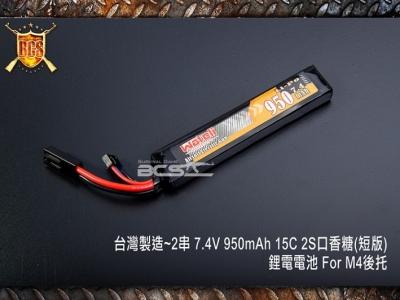 台灣製造~2串 7.4V 950mAh 15C 2S口香糖(短)鋰電電池 For M4後托