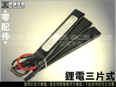 電槍專用電池 鋰電池 11.1V 1300mAh 三片式 20C 放電鋰聚合物高放電電池 For 前護木/海軍托