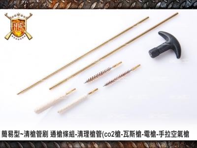 簡易型~清槍管刷 通槍條組-清理槍管(co2槍-瓦斯槍-電槍-手拉空氣槍)